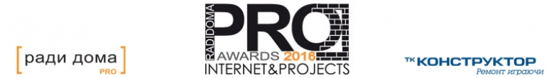 Pro Awards 2016 Internet & Projects
